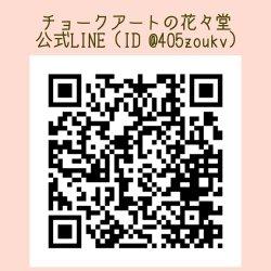 画像4: チョークアートの花々堂【シンプルカップケーキ】★★初級・動画のみ・約12分