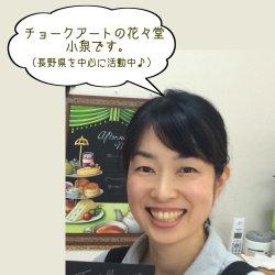 画像3: チョークアートの花々堂【ロールケーキ】★★初級・動画約14分・PDF付